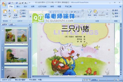 幼儿绘本课件《三只小猪》PPT课件