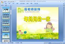 学前班数学课件《年妈妈的一家》PPT课件下载