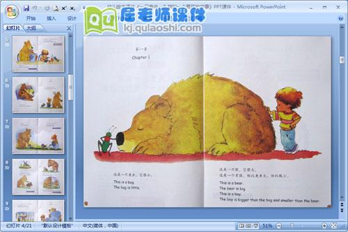幼儿绘本课件《一只臭虫一头熊和一个男孩的故事》PPT课件