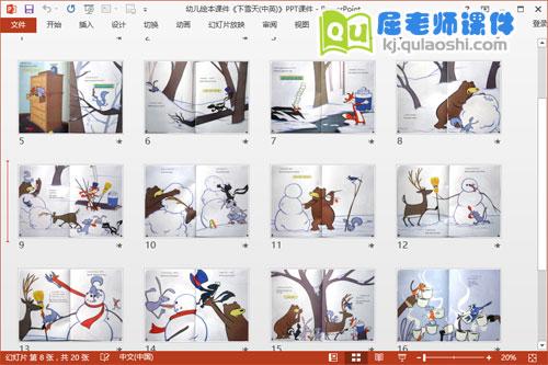 幼儿绘本课件《下雪天(中英)》PPT课件2