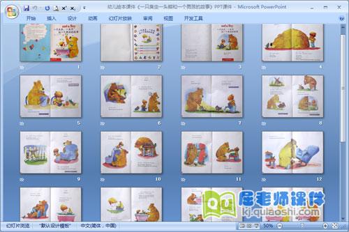 幼儿绘本课件《一只臭虫一头熊和一个男孩的故事》PPT课件2