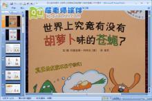 幼儿绘本课件《世界上究竟有没有胡萝卜味的苍蝇》PPT课件