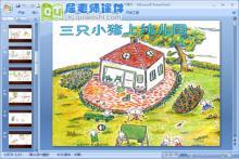 幼儿绘本课件《三只小猪上幼儿园》PPT课件
