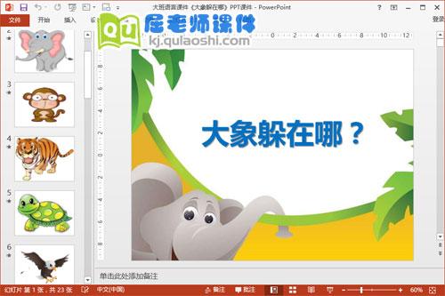 大班语言课件《大象躲在哪》PPT课件