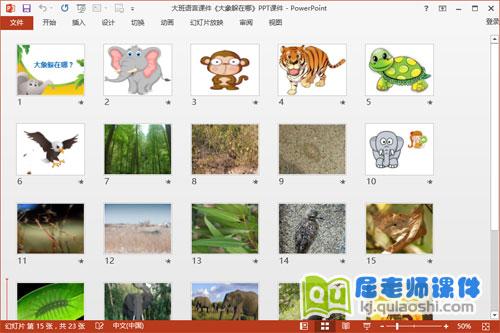 大班语言课件《大象躲在哪》PPT课件2