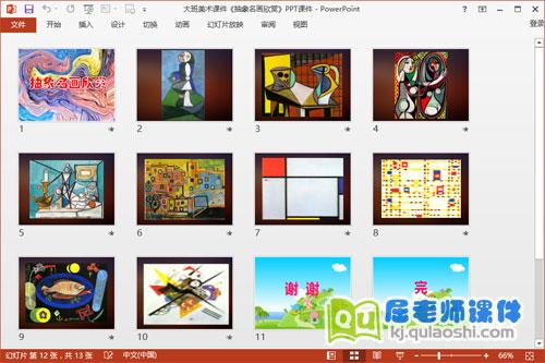 大班美术课件《抽象名画欣赏》PPT课件2
