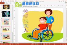大班社会课件《关爱残疾人》PPT课件下载