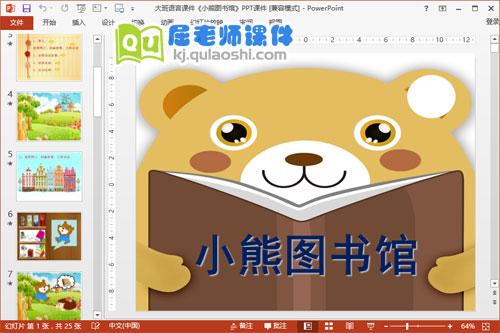 大班语言课件《小熊图书馆》PPT课件