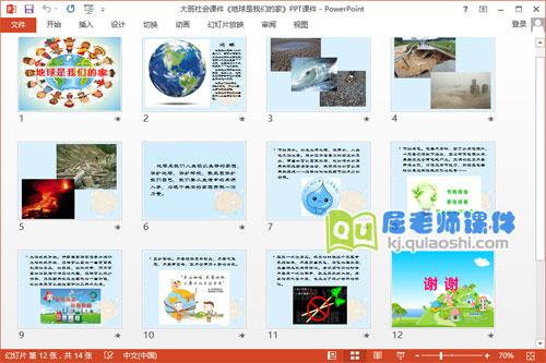 大班社会课件《地球是我们的家》PPT课件2