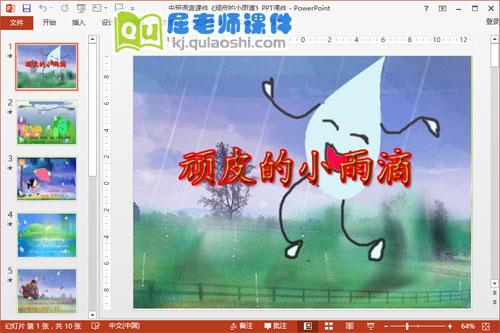 中班语言课件《顽皮的小雨滴》PPT课件教案音频1