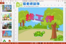 中班语言课件《小乌龟找工作》PPT课件教案