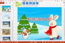 小班健康课件《不怕冷的小兔》PPT课件音频