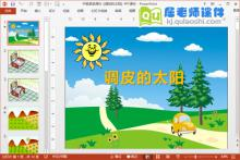 中班语言课件《调皮的太阳》PPT课件教案