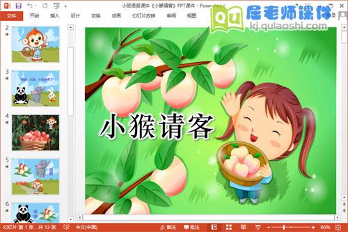 小班语言课件《小猴请客》PPT课件教案1