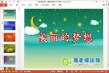 大班语言课件《美丽的梦想》PPT课件下载