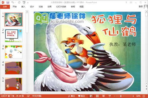 大班语言课件《狐狸和仙鹤》PPT课件教案1