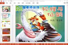 大班语言课件《狐狸和仙鹤》PPT课件教案