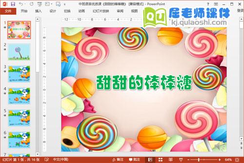 中班语言优质课《甜甜的棒棒糖》