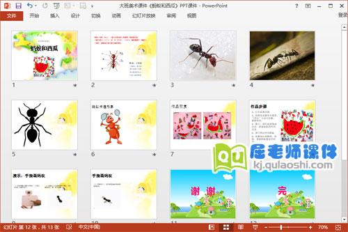 大班美术课件《蚂蚁和西瓜》PPT课件2