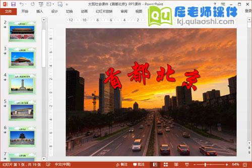 大班社会课件《首都北京》PPT课件
