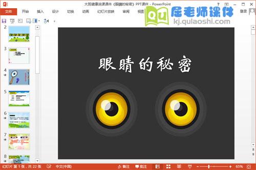 大班健康说课课件《眼睛的秘密》PPT课件