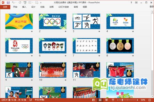 大班社会课件《奥运中国》PPT课件