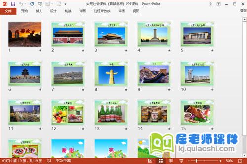 大班社会课件《首都北京》PPT课件2