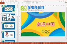 大班社会课件《奥运中国》PPT课件下载