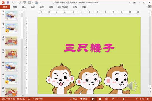 大班音乐课件《三只猴子》PPT课件教案音乐1