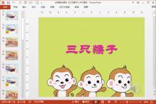 大班音乐课件《三只猴子》PPT课件教案音乐