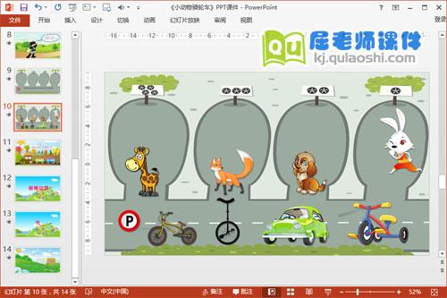 小班数学公开课《小动物骑轮车》PPT课件教案音乐教具2