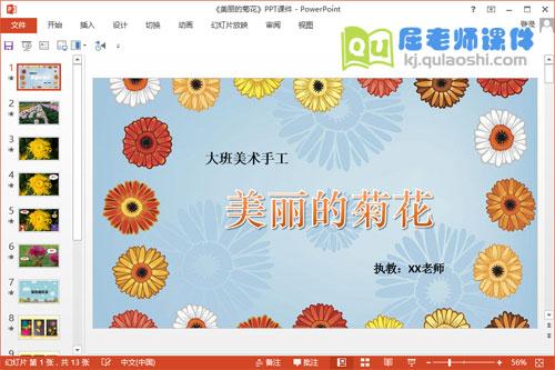 大班美术卷纸课件《美丽的菊花》PPT课件+教案+音乐1