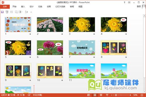 大班美术卷纸课件《美丽的菊花》PPT课件+教案+音乐2