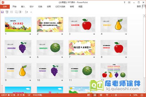 小班语言公开课《水果歌》PPT课件+教案+图片教具2
