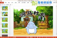 大班语言公开课《河马村长》PPT课件教案图片