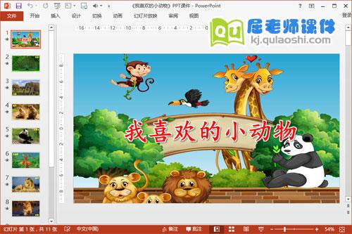 小班语言课件《我喜欢的小动物》PPT课件教案图片