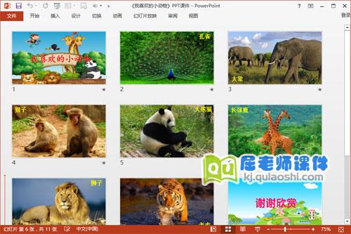 小班语言课件《我喜欢的小动物》PPT课件教案图片2