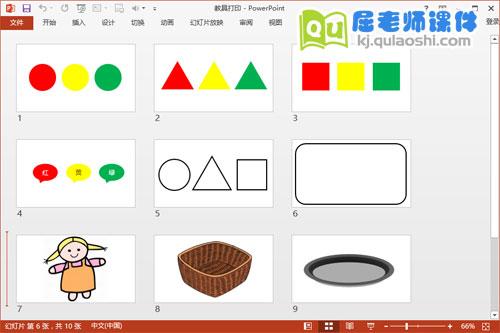 大班数学公开课《分类》PPT课件教案图片教具3