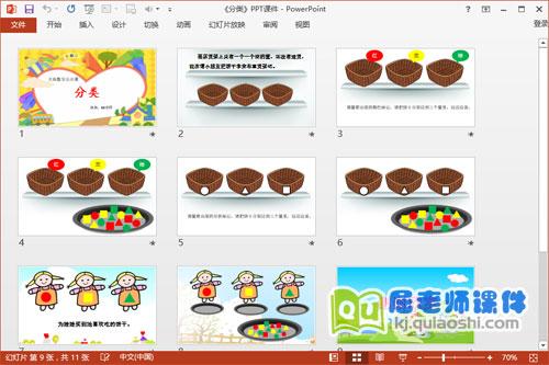 大班数学公开课《分类》PPT课件教案图片教具2