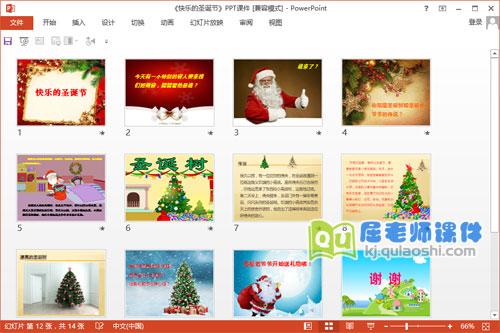 大班圣诞节课件《快乐的圣诞节》PPT课件教案音乐2