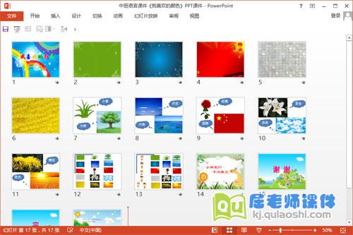 中班语言课件《我喜欢的颜色》PPT课件2