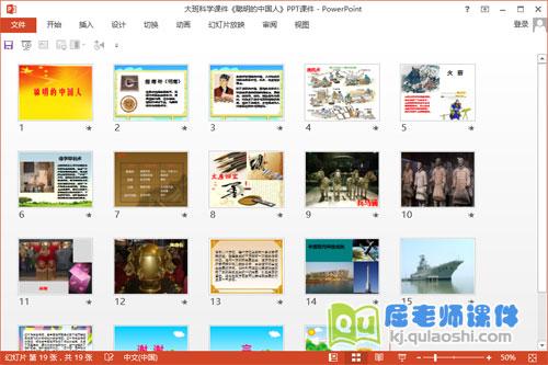 大班科学课件《聪明的中国人》PPT课件2