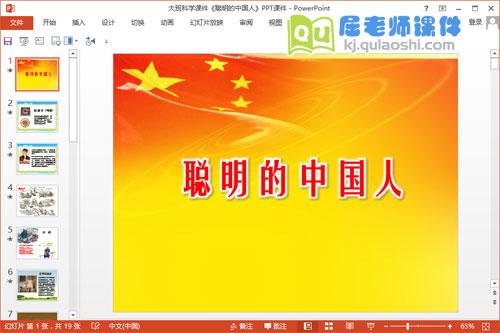 大班科学课件《聪明的中国人》PPT课件1