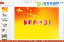 大班科学课件《聪明的中国人》PPT课件