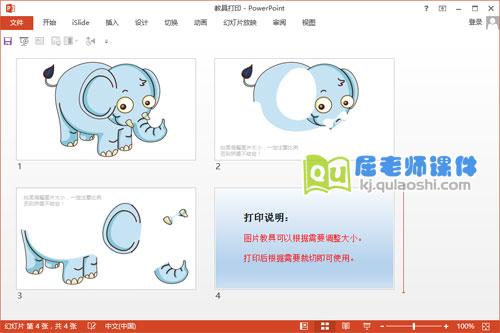 大象课件教具图片打印