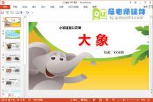 小班语言公开课《大象》PPT课件教案教具视频