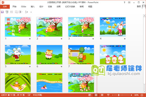 大班语言公开课《桃树下的小白兔》PPT课件教案音乐教具2