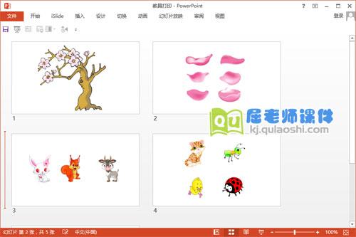 《桃树下的小白兔》教具图片