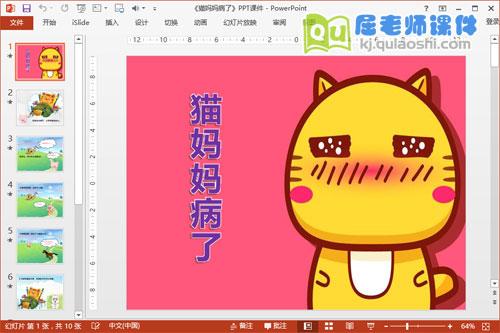 小班语言公开课《猫妈妈病了》PPT课件教案图片