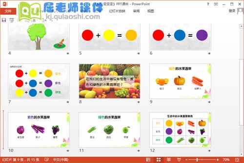 中班美术公开课《颜色变变变》PPT课件教案教具3
